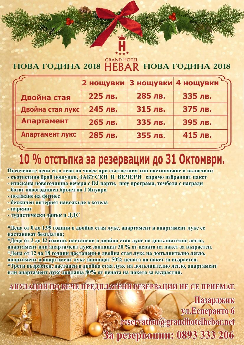 Grand nova godina 2018 cenorazpis otstapka_02-10