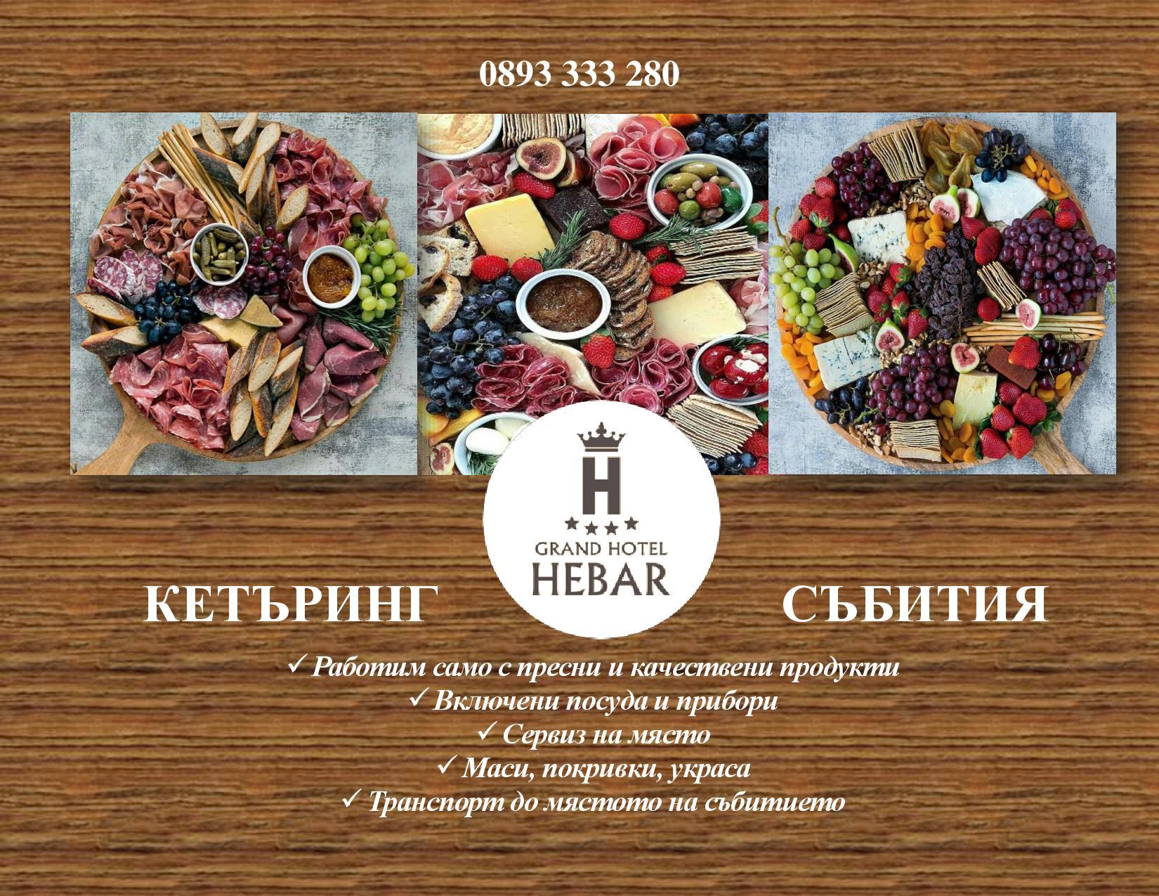 КЕТЪРИНГ ГРАНД ХОТЕЛ ХЕБЪР